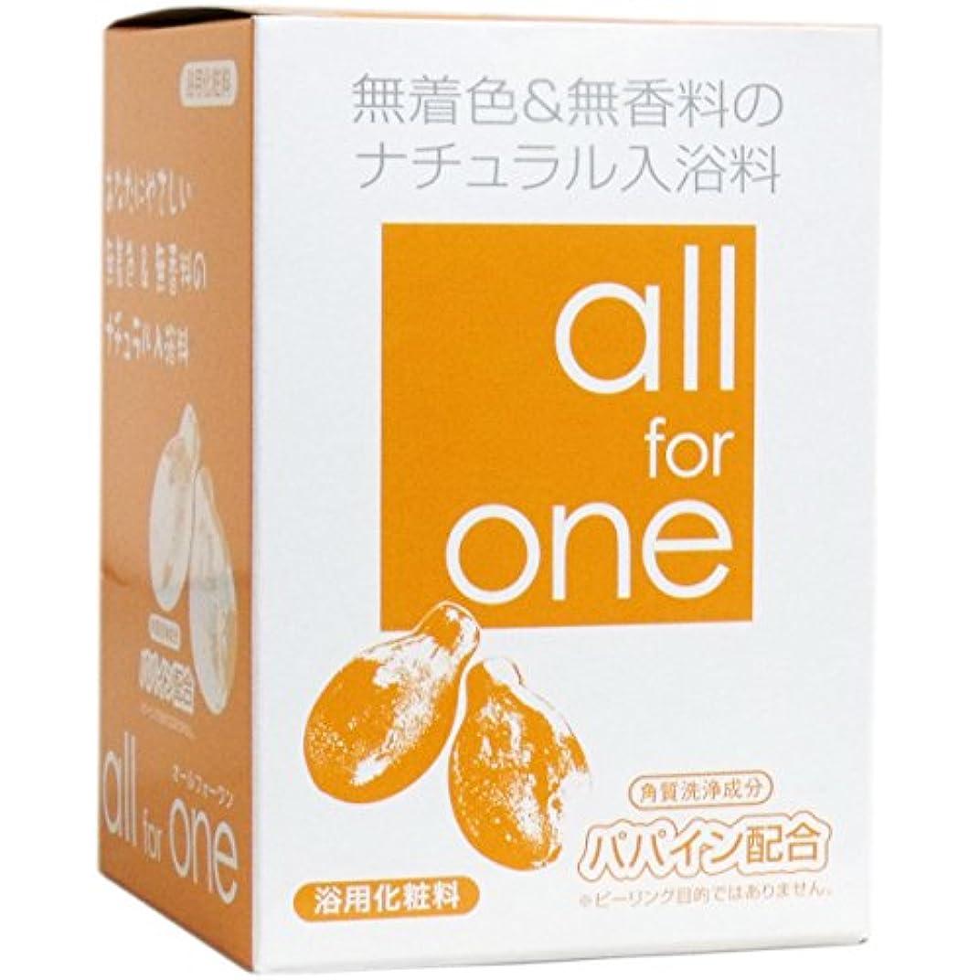悩む量で努力するナチュラル入浴剤 オールフォーワン 10包入