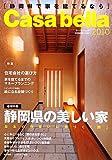 カーサ・ベッラ〈2010〉―静岡県で家を建てるなら 画像