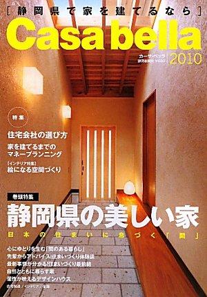 カーサ・ベッラ〈2010〉—静岡県で家を建てるなら