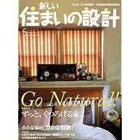 新しい住まいの設計 2009年 05月号 [雑誌]