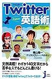 Twitter英語術 (じっぴコンパクト新書)