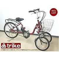 [笑顔一番] 前2輪 三輪 自転車 ユニバーサル トライク 大人用 70代からでも楽々乗れる 電動アシスト サスペンション機能 電動自転車 trike 世界初 パラレルリンクシステム 採用 [300-01]