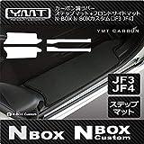 新型 N-BOX N-BOXカスタム(助手席ベンチシート)JF3 JF4カーボン調ラバー ステップマット+フロントサイドマット NBOX2-CB-ST-FSIDEP