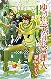 ゆうれいアパート管理人 4 (プリンセスコミックス)