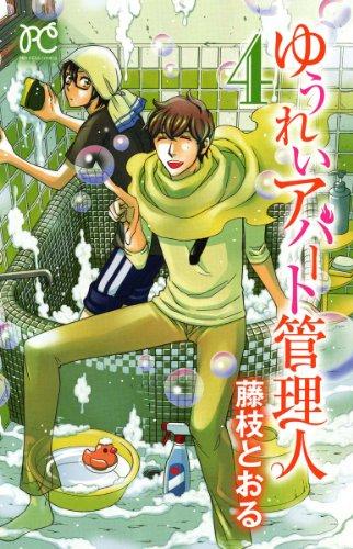 ゆうれいアパート管理人 4 (プリンセスコミックス)の詳細を見る