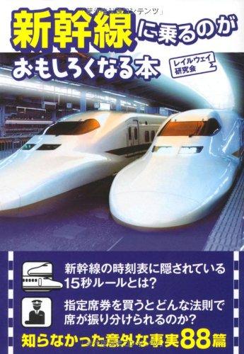 新幹線に乗るのがおもしろくなる本 (扶桑社文庫)の詳細を見る