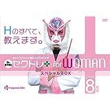 【女性版】愛される体になるためのセックスエクササイズ『Dr.セク虎のセクトレ』(8枚組スペシャルBOX)