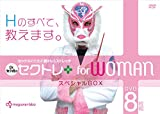 【女性版】最高に気持ちいいSEXためのノウハウ&トレーニング『Dr.セク虎のセクトレ』(8枚組スペシャルBOX)