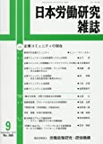 日本労働研究雑誌 2017年 09 月号 [雑誌]