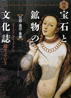 図説宝石と鉱物の文化誌