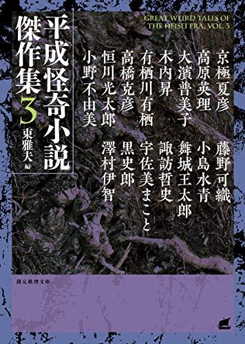 平成怪奇小説傑作集3 (創元推理文庫)