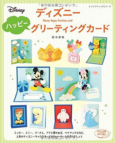 ディズニーハッピーグリーティングカード (レディブティックシリーズno.4076)