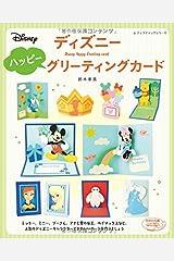 ディズニーハッピーグリーティングカード (レディブティックシリーズno.4076) ムック