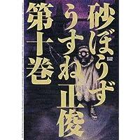 砂ぼうず 10巻 (ビームコミックス)