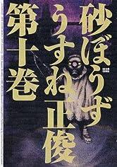 砂ぼうず 10巻<砂ぼうず> (ビームコミックス)
