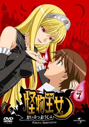 怪物王女 vol. 1 通常版 [DVD]