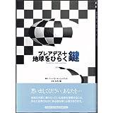 プレアデス+地球をひらく鍵 (TEN BOOKS)