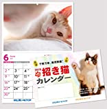 リアル招き猫カレンダー2019