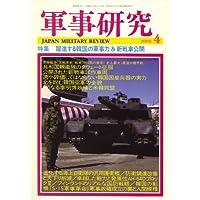 軍事研究 2008年 04月号 [雑誌]