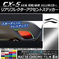 AP リアリフレクターアクセントステッカー マットクローム調 マツダ CX-5 KE系 前期/後期 2012年02月~ オレンジ AP-MTCR444-OR 入数:1セット(2枚)