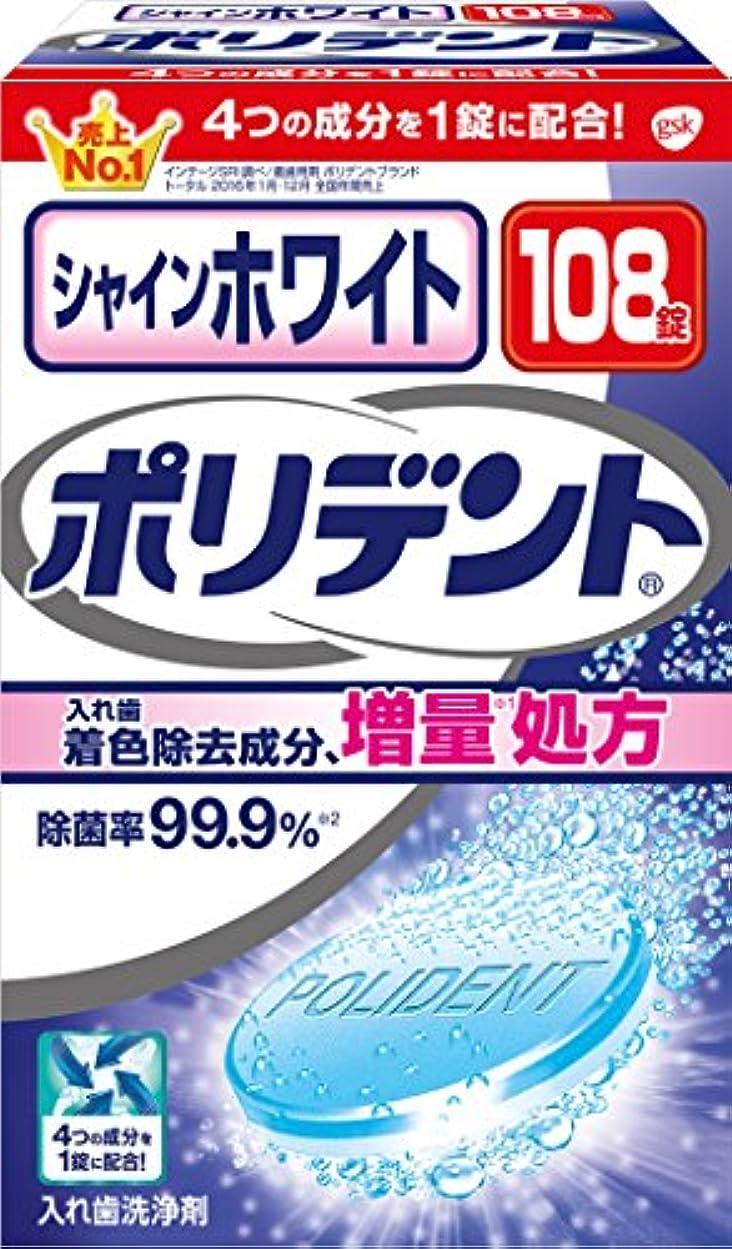 刺繍丘残基入れ歯洗浄剤 シャインホワイト ポリデント ステイン除去 108錠