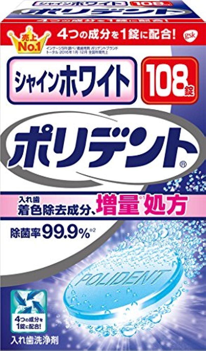 分割人工的な熱心入れ歯洗浄剤 シャインホワイト ポリデント ステイン除去 108錠