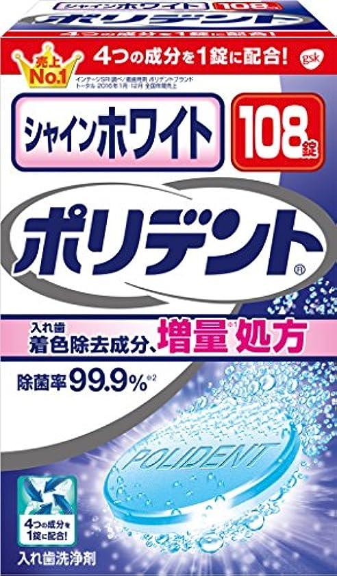 ワンダー出力雑種入れ歯洗浄剤 シャインホワイト ポリデント ステイン除去 108錠