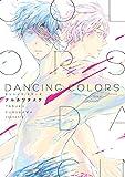 DANCING COLORS (onBLUE comics)