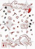 本谷有希子『嵐のピクニック』の表紙画像