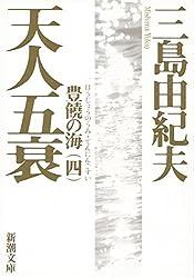天人五衰―豊饒の海・第四巻 (新潮文庫)