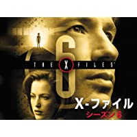 X-ファイル シーズン6 (字幕版)