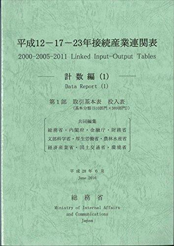 平成12-17-23年 接続産業連関表 ―計数編(1)―