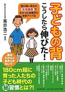 子どもの背 こうしたら伸びた! :背が高い男女の生活調査でわかった効果的な身長アップ法