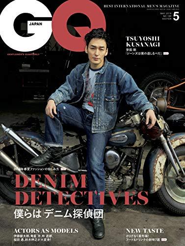 GQ JAPAN (ジーキュージャパン) 2019年05月号