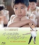 小さな村の小さなダンサー[Blu-ray/ブルーレイ]