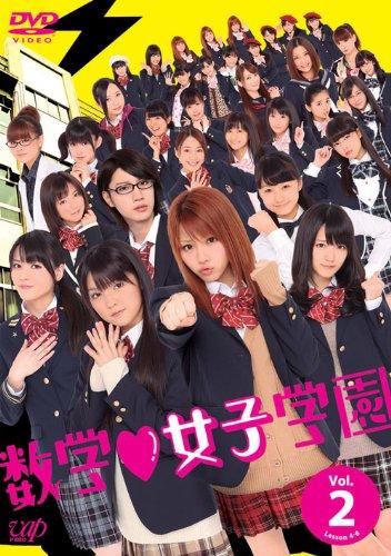 数学女子学園DVD Vol.2