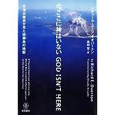 今ここに神はいない‐米海兵隊員が見た硫黄島の地獄
