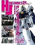 HJメカニクス04 (ホビージャパンMOOK 963) 画像