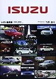 いすゞ乗用車―1922‐2002 (¥ 3,024)