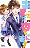 古屋先生は杏ちゃんのモノ 6 (りぼんマスコットコミックス)