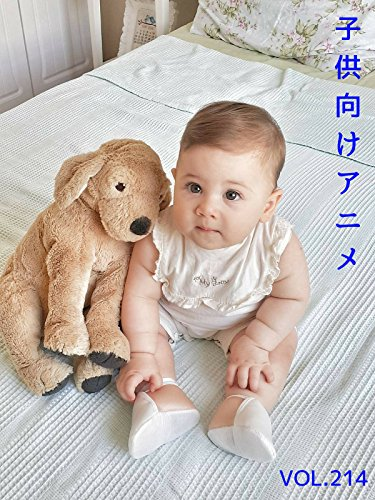 子供向けアニメ VOL. 214