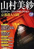 山村美紗ミステリーコミックセレクション / 山村 美紗 のシリーズ情報を見る