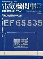 電気機関車EX (エクスプローラ) Vol.14 (イカロス・ムック)