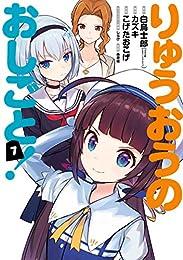 りゅうおうのおしごと! 7巻 (デジタル版ヤングガンガンコミックス)
