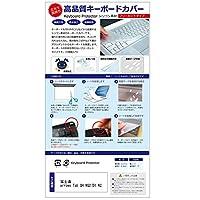 メディアカバーマーケット 富士通 arrows Tab QH WQ2/D1 KC [10.1インチ(1920x1200)]機種で使える【シリコンキーボードカバー フリーカットタイプ】