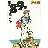 '89〈上〉 (河出文庫―橋本治コレクション)