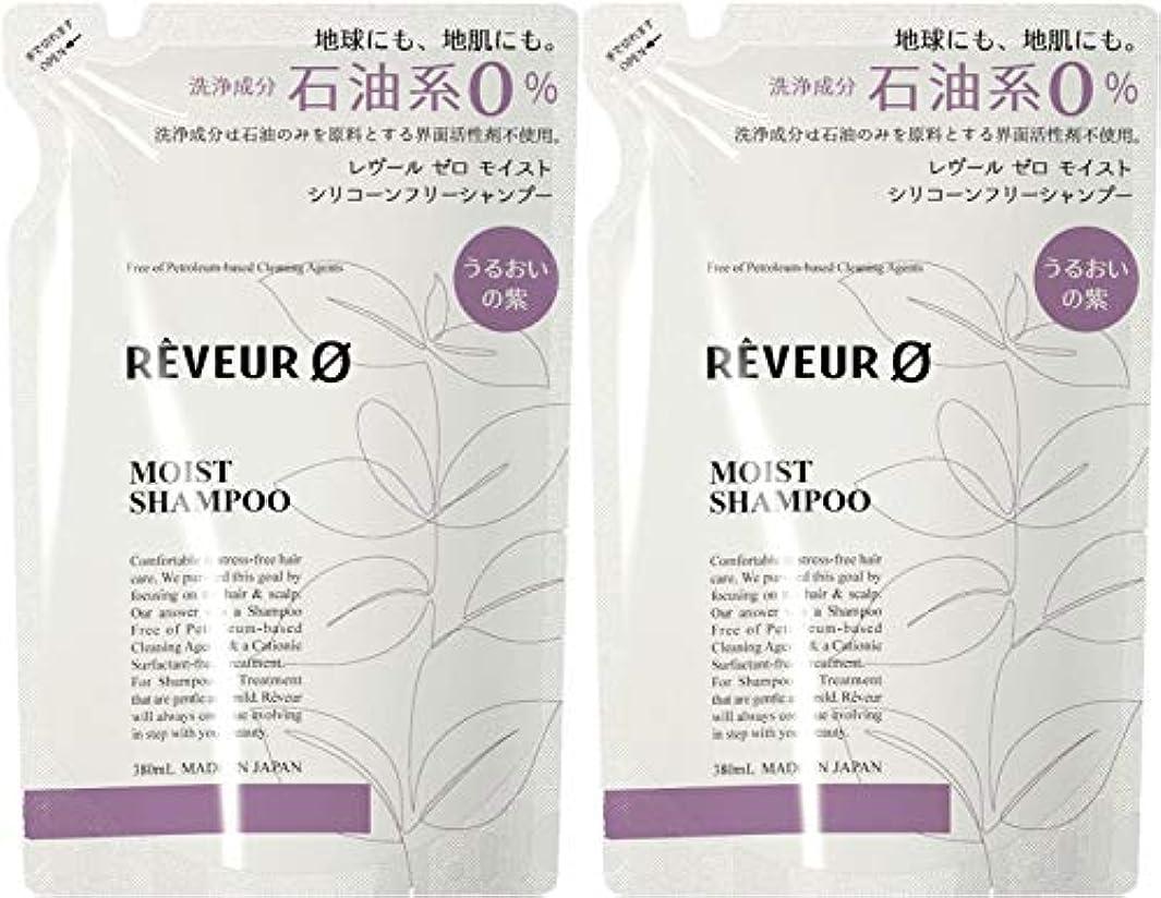 ハブの雄弁家【2個セット】Reveur0(レヴール ゼロ) モイスト シリコーンフリー シャンプー 〈詰替〉 (380mL)