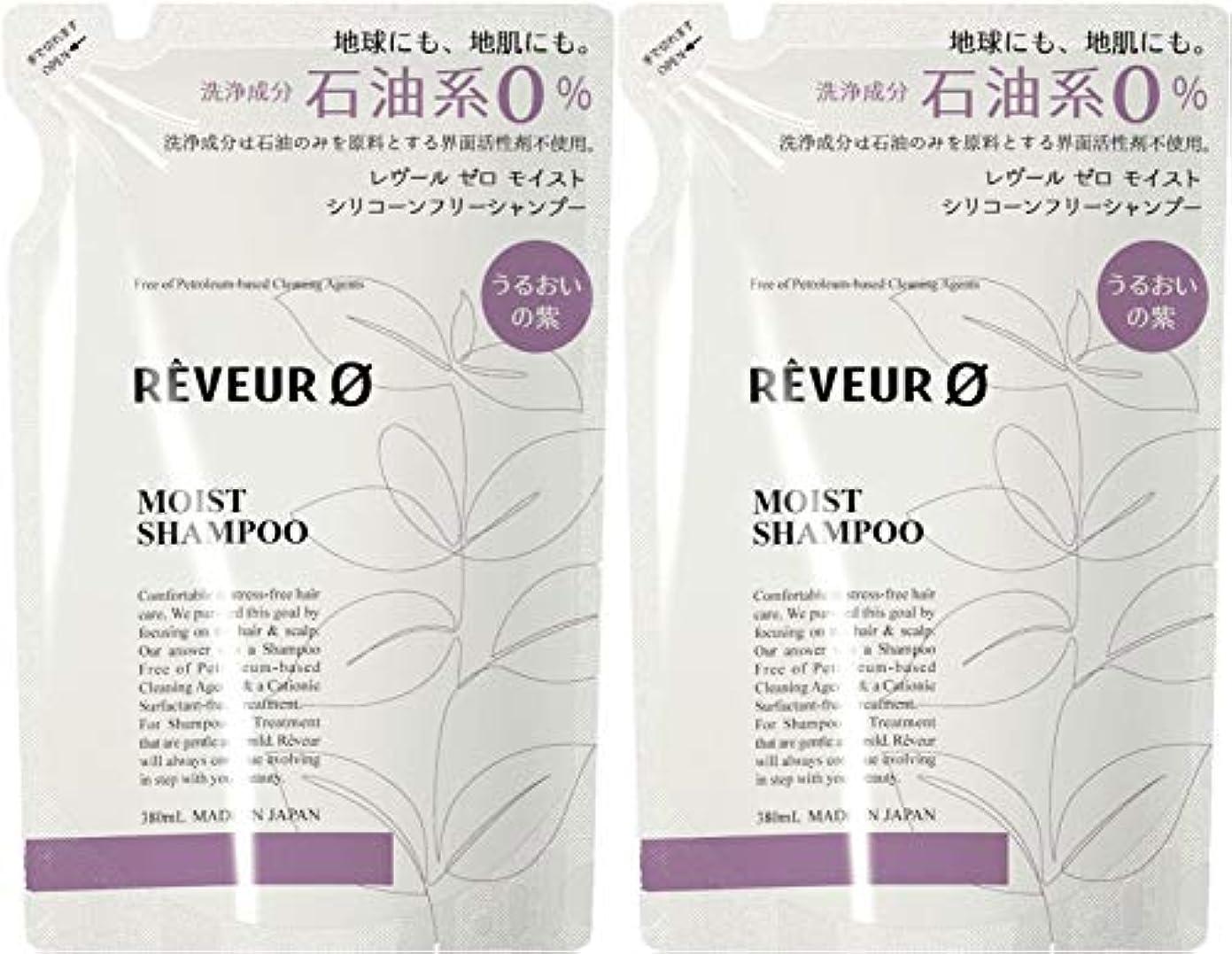 だらしない古風なページ【2個セット】Reveur0(レヴール ゼロ) モイスト シリコーンフリー シャンプー 〈詰替〉 (380mL)