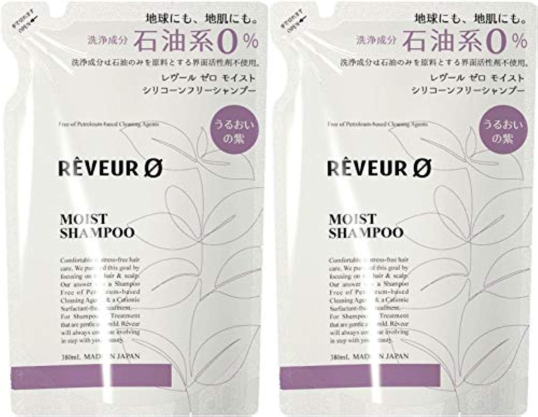 外科医葉生活【2個セット】Reveur0(レヴール ゼロ) モイスト シリコーンフリー シャンプー 〈詰替〉 (380mL)