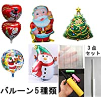 【la select】メリークリスマス バルーン 風船 MERRY CHRISTMAS 『5種類=5個セット』+(ストロー?貼付シール?ポンプ)